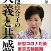 政治家・小池百合子の政界遍歴ノンフィクション本