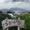 東丹沢  相州アルプス  経ヶ岳