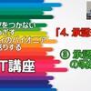 YouTube「04.承認欲求~③承認欲求の呪縛」配信のご案内