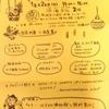 12月22日㈰北方文化博物館イベントに参加します@ゆるりなマーケットで名刺交換