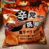 山芳製菓:ポテトチップス(イカスミ味・辛党への挑戦状激辛チリミート味
