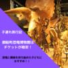 【子連れ旅行記】御船恐竜博物館はチケットがお手頃価格!|恐竜に興味を持ち始めた子どもでも楽しめる空間!