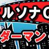 【ペルソナQ2】第1シアター[カモシダーマン編]双子が登場!? 2番街について魅力や攻略をご紹介!