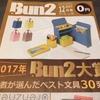 2017年Bun2大賞 発表