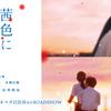 【今週公開の新作映画】「茜色に焼かれる〔2021〕」が気になる。