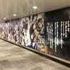【鬼滅の刃】渋谷駅地下の大型広告見てきました!!【混雑状況・雰囲気まとめ】