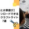 【子供とお家遊び】無料ダウンロードできるペーパークラフトサイト7選