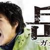 【岳 -ガク-】「U-NEXT」