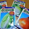 ありがたい、100円ショップの野菜の種