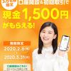 LINE証券で口座開設と初回取引で現金1,500円がもらえるキャンペーンを実施中。