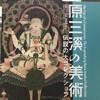 「原三溪の美術 伝説の大コレクション」展を見る(横浜美術館)