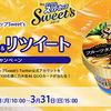明治エッセルスーパーカップSweet'sフルーツタルト|乃木坂46 QUOカード(500円分)が100名に当たる!