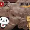 楽天VSアマゾン。ネットショップの賢い選び方