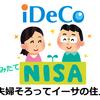 【iDeCo半年の損益】初回抽出が9月までなら年末調整に間に合うので確定申告が不要