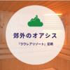 郊外の隠れ家的な天然温泉『ラウレアリゾート』は子連れに最適!!(兵庫県/尼崎)