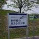 新幹線が見える丘公園(PHOTO SPOT)