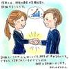 講師林のメッセージ⑤「信頼関係(パート1)」