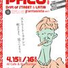 フリーマガジン PACO創刊記念イベント & Street and Latin Music Dance Party Fantasista vol.1 開催