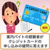 【全11問】クレジットカード申し込みのQ&A集!バイト経験者が疑問に答えます!