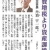丹羽宇一郎元伊藤忠会長-消費増税より資産課税を