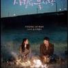 初、韓流ドラマ。ファンタジーですw:ドラマ評「愛の不時着」