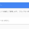 Google+ の「ブロック中のユーザー」の確認ページが分かりづらかった件