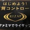 【はじめよう!糖質コントロール】「ファミマでライザップ(RIZAP)」のバウムクーヘンとバナナケーキ食べました!