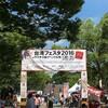 台湾フェス!