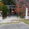 【御朱印】北見市相内町 相内(あいのない)神社