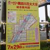 墨田区側の吾妻橋付近 墨田区役所内の食堂で冷し中華を食す(笑)!!!