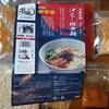 「自家製麺ほうきぼし」監修 汁なし担々麺@宅麺【お家麺26杯目】 【レビュー・感想】