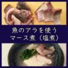 魚のアラを使う【マース煮(沖縄風塩煮)】の作り方(シマアジ)
