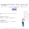 【ブログ初期設定】2020年10月以降新しいUIでのGoogle Analyticsの設定(備忘)