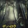 映画感想 - ザ・ハロウ:侵蝕(2015)