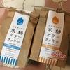 ご当地銘菓:新潟:米粉ブランクッキー(乳酸菌・プレーン・ヘンプシード・えごま)