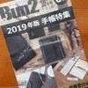 文具のフリーペーパー「Bun2」は手帳特集、来年の手帳は何が良いのか?
