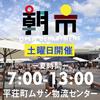 【朝市】6月5日(土)7-13時  平荘町ムサシ物流センター
