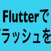 Flutterでスプラッシュアニメーションを作る