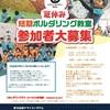 2021年夏休み キッズボルダリング短期教室 参加予約受付中