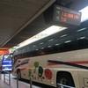 高速バス乗車記録 伊丹空港行き&富士山の景色