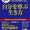 【本】鶴見優子『オトナの私が慶應通信で学んでわかった、自分を尊ぶ生き方』を読んだ