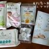 妊婦ブログ☆西松屋の【無料】プレママ特典☆