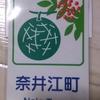 奈井江町 ― 日本一の道路 ―