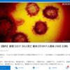8月19日(木)最悪の状態、新型コロナウイルス勘弁してくれ、小松左京の復活の日