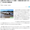 被災した農家の人々を応援する『 【台風19号】土砂流入でハウス損壊 大規模水害の全容つかめず 栃木県内の農業被害』 2019年10月14日(月) 下野新聞。