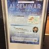 「AI 人工知能セミナー IN KAGAWA」で感じたこと