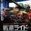 【ネタバレあり】『戦車ライド』を体感してきた!アトラクション4Dの可能性をみた!