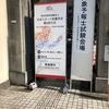 日本スポーツ栄養学会大会に行ってきた。