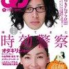 QJ(クイック・ジャパン)・vol.71/『めぞん一刻』の革命