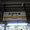 18きっぷと横浜をがっつりと 最終回